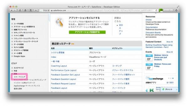 click_schema_builder