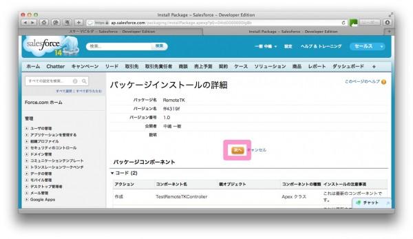 install RemoteTK